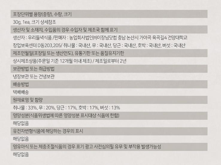 전주 산채 나물 비빔밥 30g 상세이미지5
