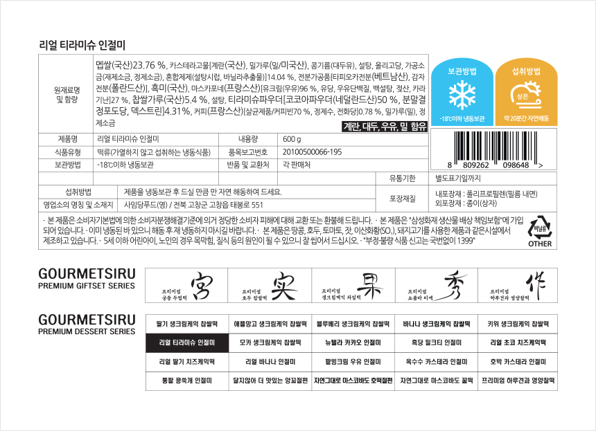 굳지 않는 리얼 티라미슈 인절미 모찌 찹쌀떡 (15입) 상세이미지12