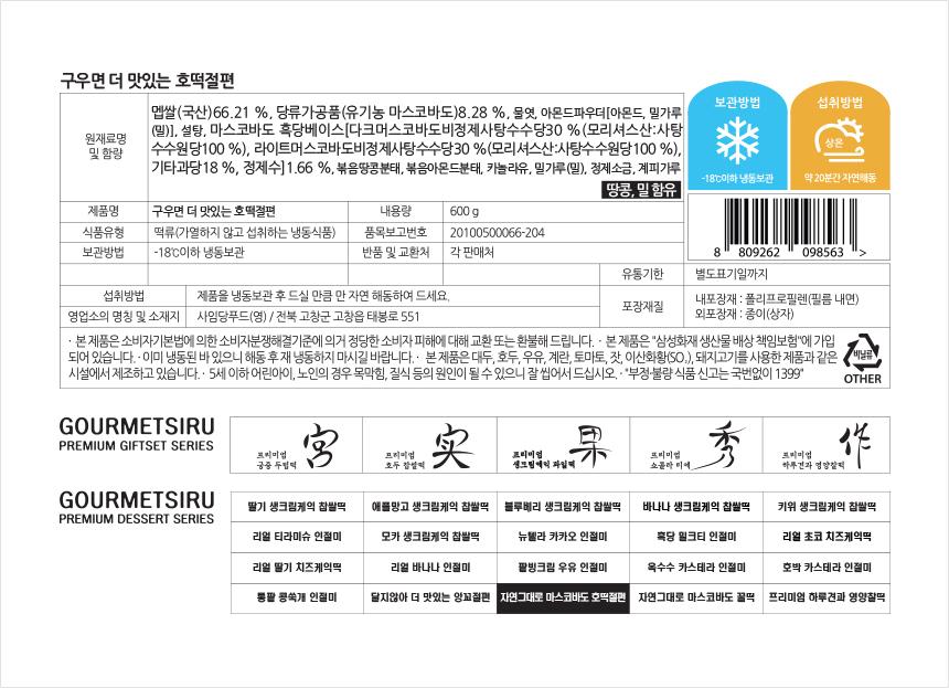 구우면 더 맛있는 호떡 절편 떡(20입) 상세이미지11