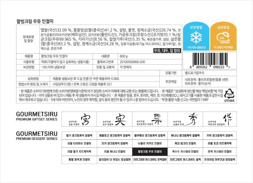 굳지 않는 팥빙크림 우유 인절미 모찌 찹쌀떡 (15입) 상세이미지13