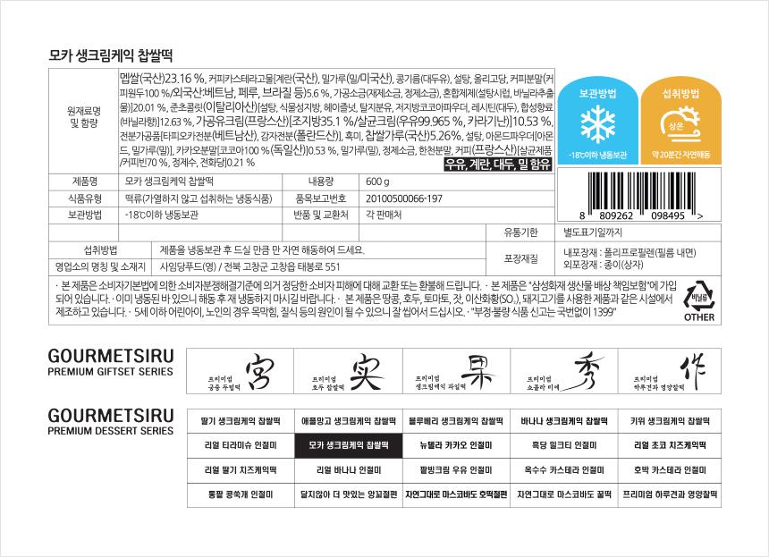굳지 않는 모카 생크림 케익 모찌 찹쌀떡 (15입) 상세이미지13