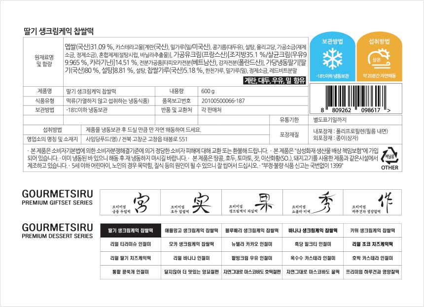 굳지 않는 딸기 생크림 케익 모찌 찹쌀떡 (15입) 상세이미지13