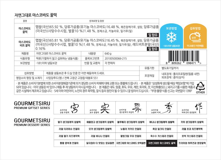 자연그대로 마스코바도 꿀떡 (20입) 상세이미지13