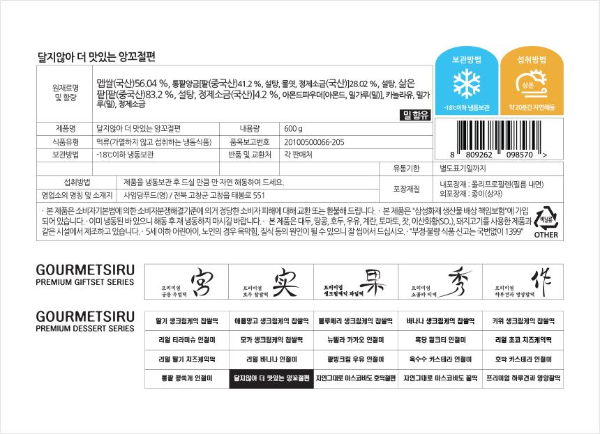 달지 않아 더 맛있는 앙꼬 절편 떡(20입) 상세이미지13