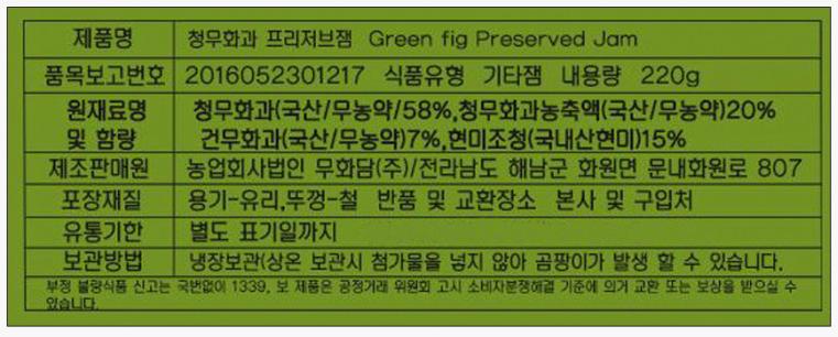 無설탕 청무화과 프리저브드잼 220g 상세이미지6
