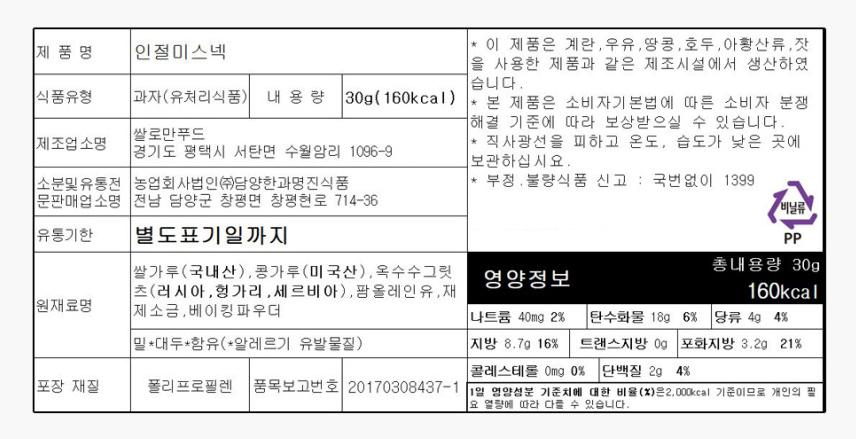 콩가루 인절미 과자(1봉/8봉(SET) 상세이미지9