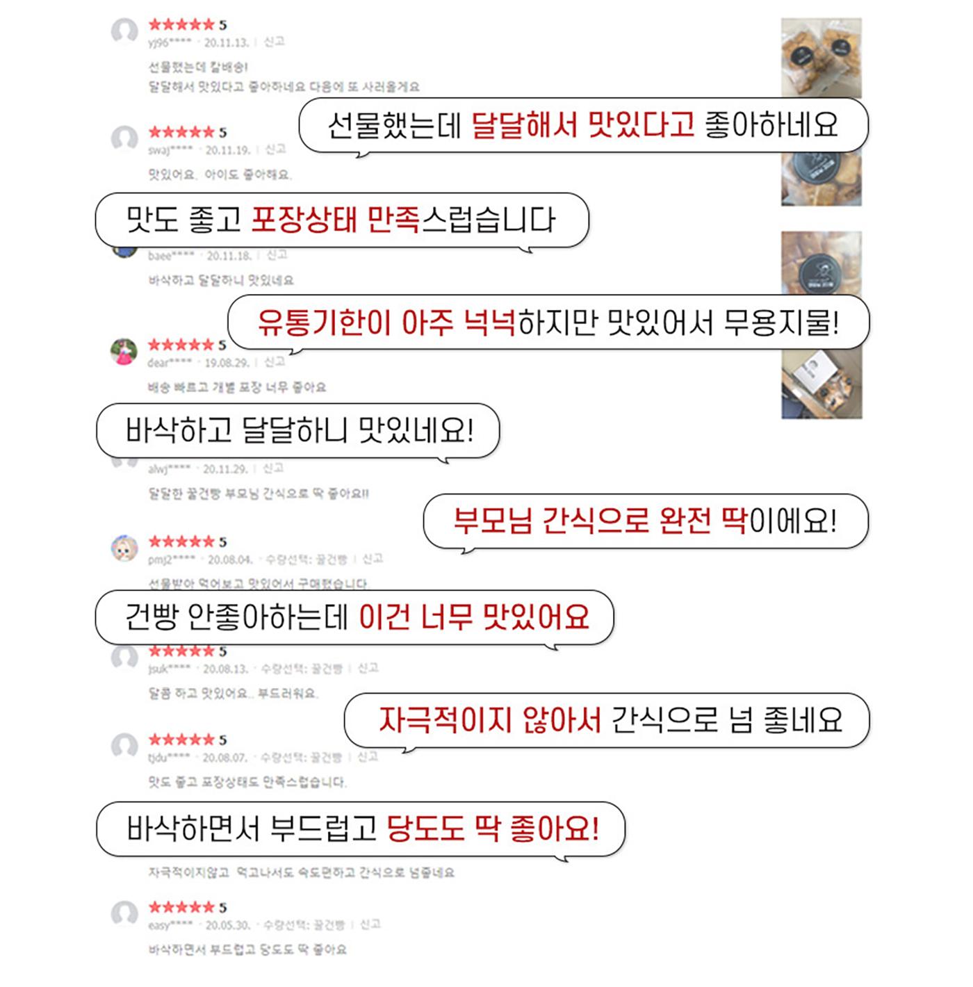 웰빙 꿀 건빵(1봉/10봉) 상세이미지4