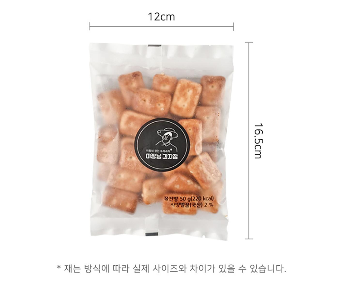 웰빙 꿀 건빵(1봉/10봉) 상세이미지7