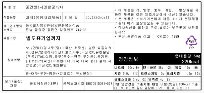 웰빙 꿀 건빵(1봉/10봉) 상세이미지8