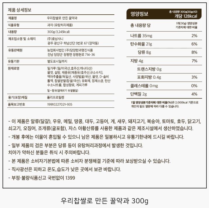 옛날 찹쌀 꿀 약과(10개입) 상세이미지11