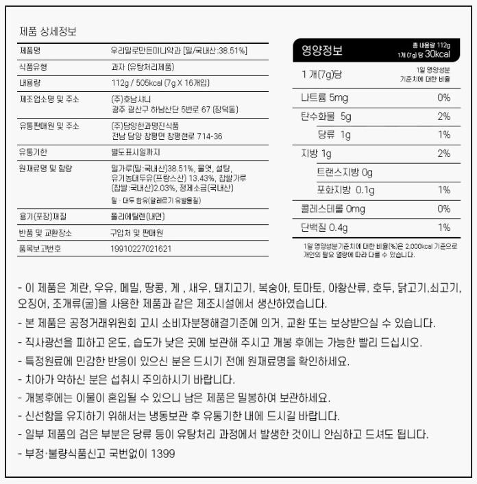 우리밀 미니 약과(1봉/8봉) 상세이미지11