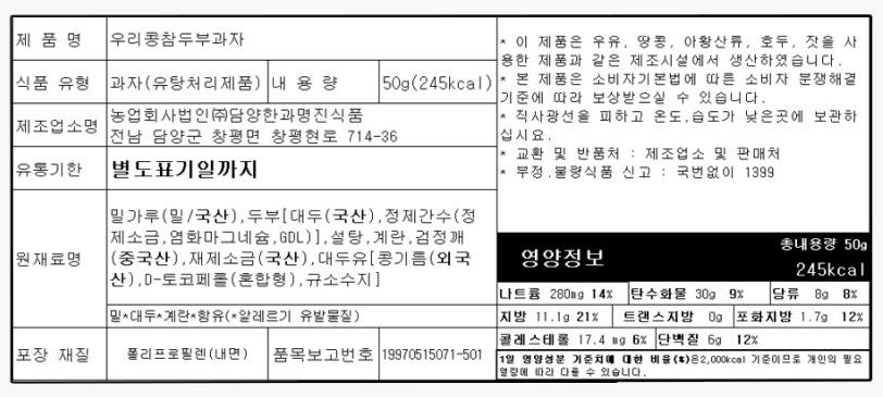 우리콩 참두부 과자(4봉/8봉) 상세이미지8