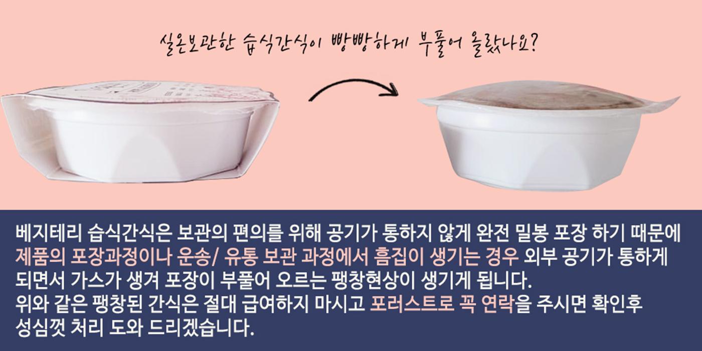 강아지 야채 퓨레 습식 곤충 간식(120g) 상세이미지21