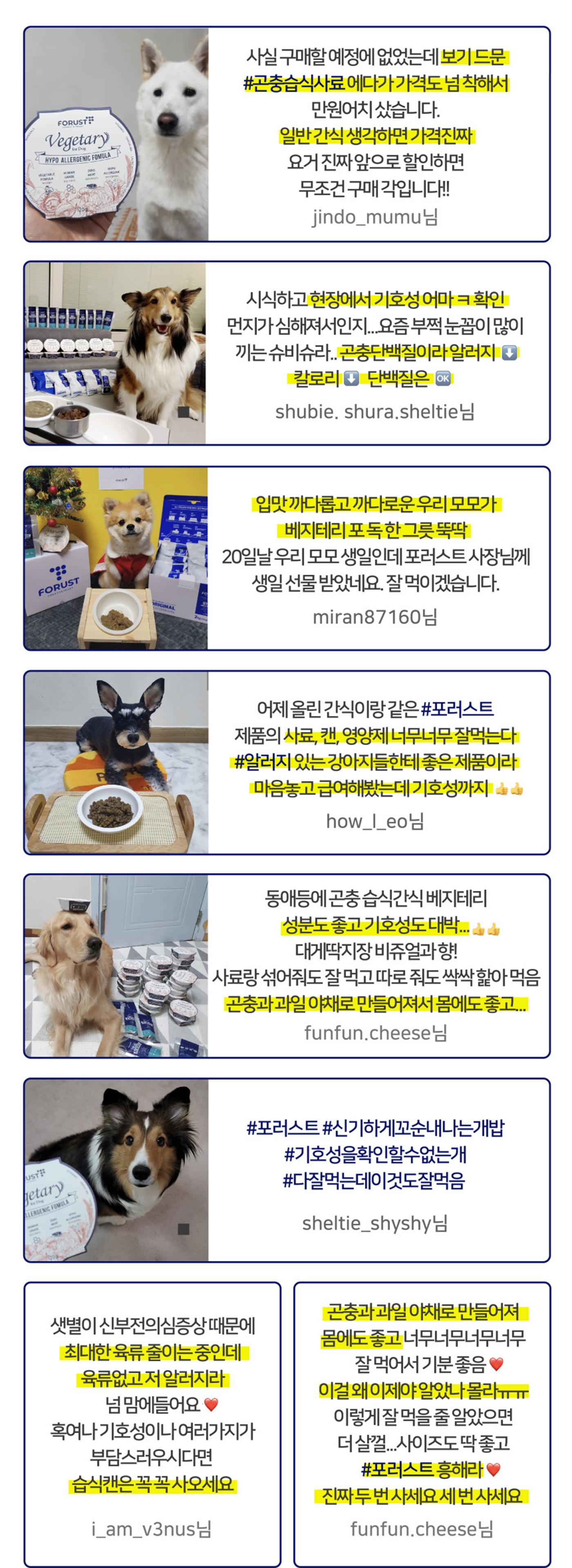강아지 야채 퓨레 습식 곤충 간식(120g) 상세이미지16