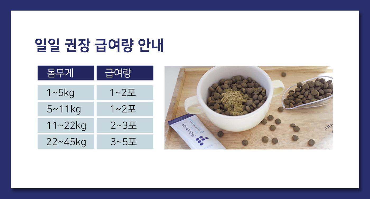 강아지 관절 케어 농축 파우더 곤충 영양제(한달분) 상세이미지15