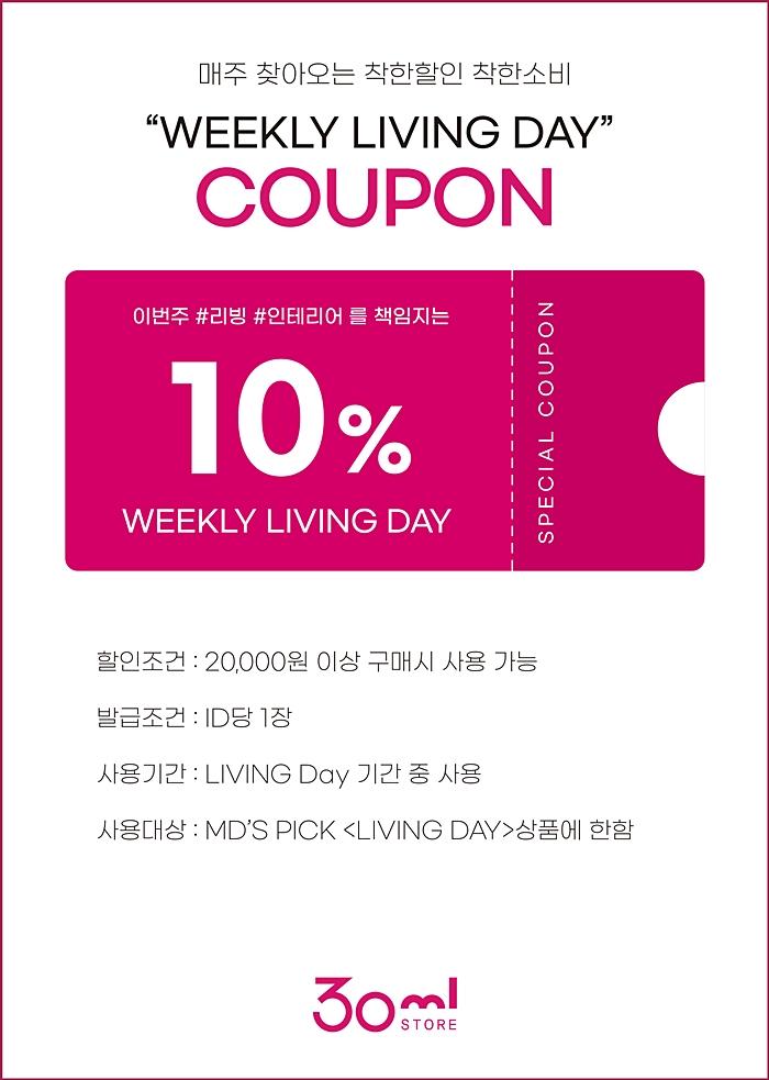 WEEKLY LIVING DAY 10% 할인쿠폰