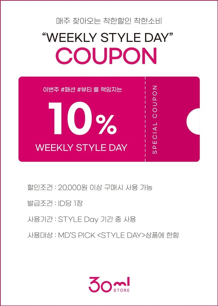 WEEKLY STYLE DAY 10% 할인쿠폰