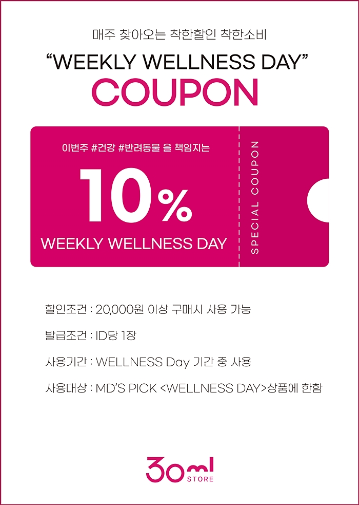 WEEKLY WELLNESS DAY 10% 할인쿠폰