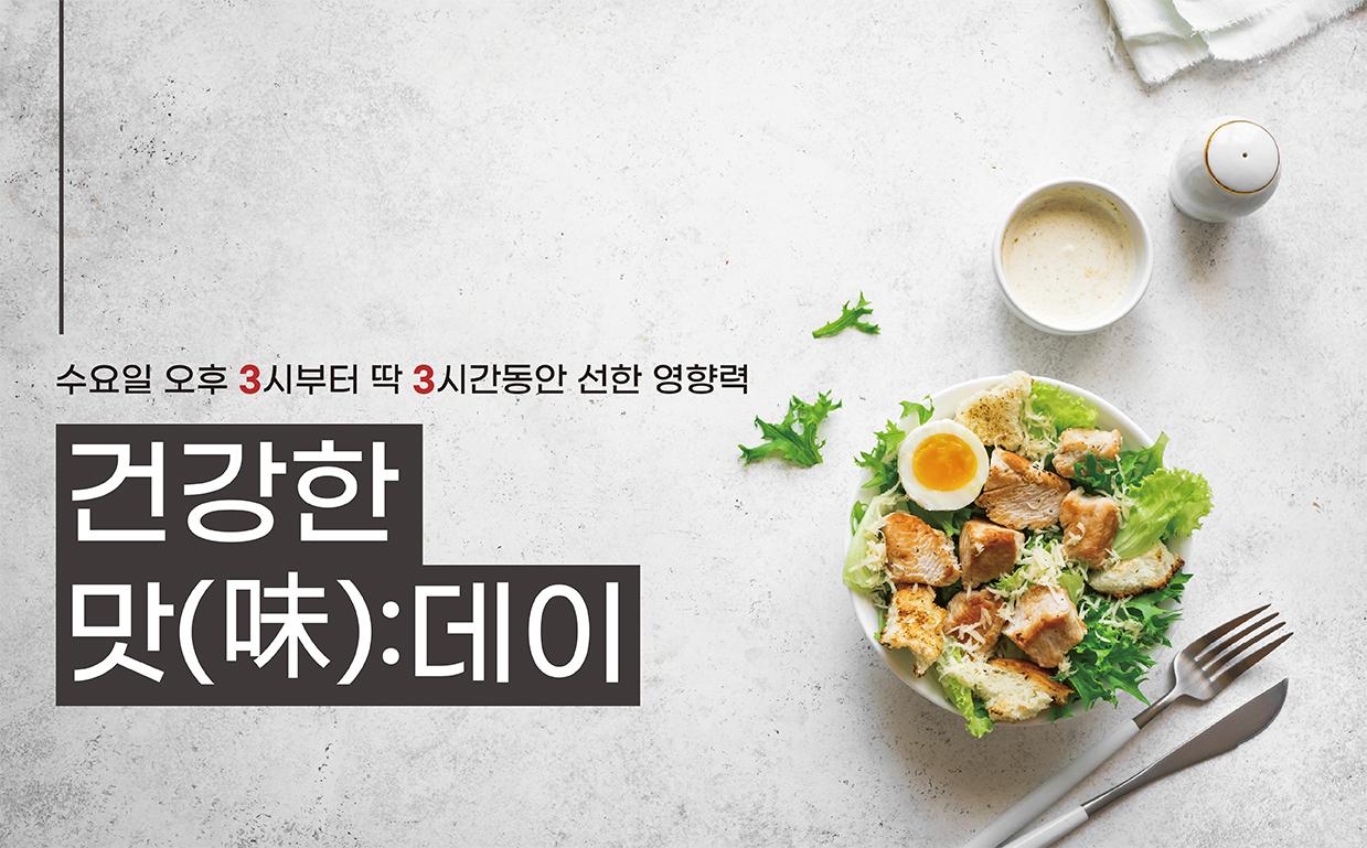 7월29일(수) 건강한 맛(味):데이 타임세일 이벤트