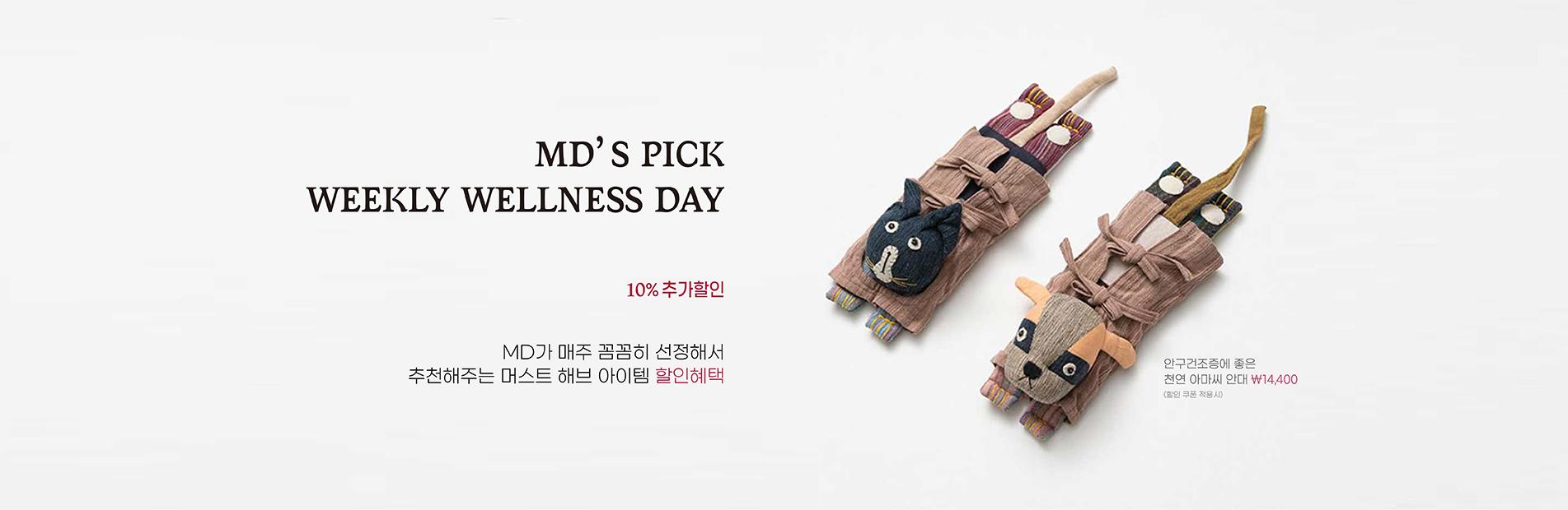 WEEKLY WELLENESS DAY MD'S PICK - MD가 꼼꼼히 선정해서 추천해주는 머스크 해브 아이템