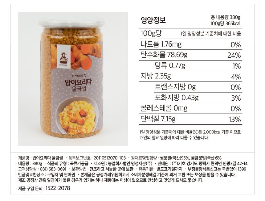 국산 울금쌀 건강 영양쌀