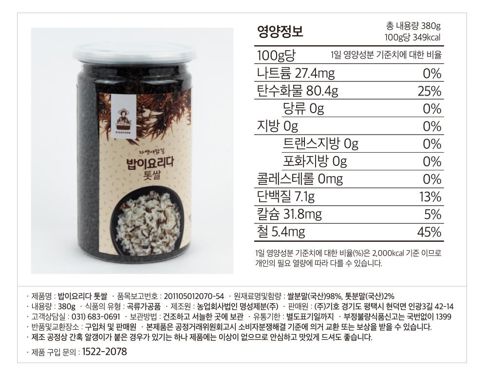 국산 톳쌀 건강 영양쌀