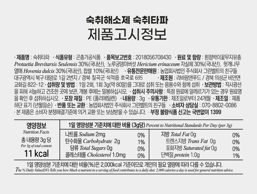 숙취타파 헛개 굼벵이 노루궁뎅이버섯 숙취해소제 상세이미지7