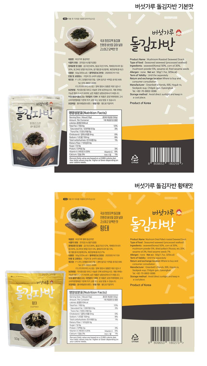 김 종합 선물세트 확인사항3