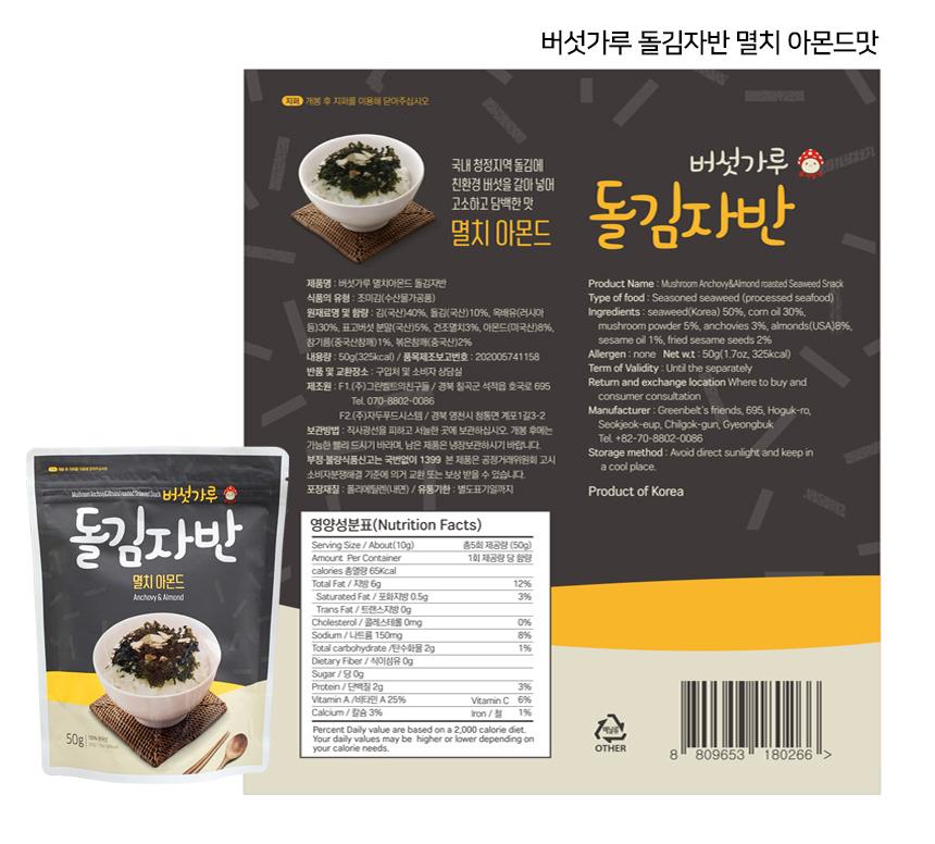 버섯가루 돌김자반 세트(멸치아몬드맛)