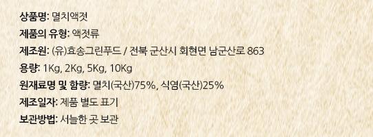 멸치 액젓 1kg/2kg/5kg 상세이미지7