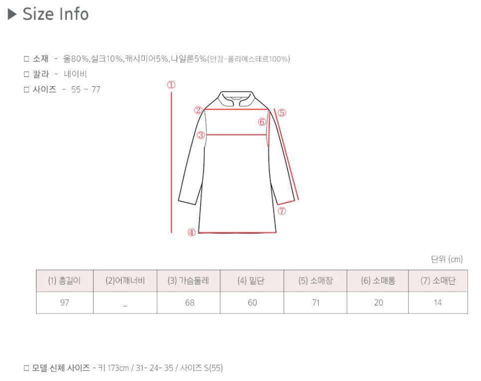 은하수 울실크 코트/요즘 같은 날씨에 입기 딱 좋은 은하수 울실크 코트 상세이미지8
