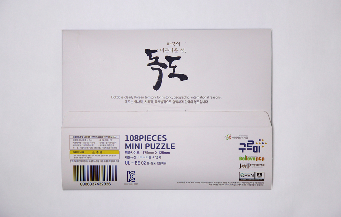 동도 숫돌바위(봄 독도) 108피스 미니 퍼즐 상세이미지2