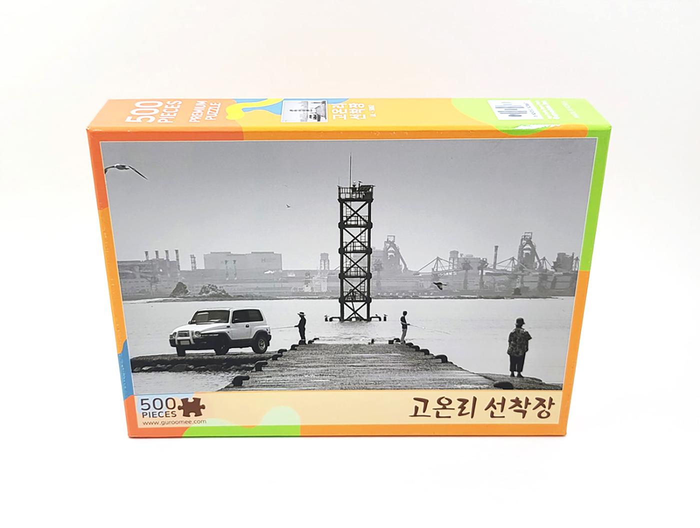 고온리 선착장 500피스 퍼즐/고온리 선착장 500피스 퍼즐 (6세이상) 상세이미지2