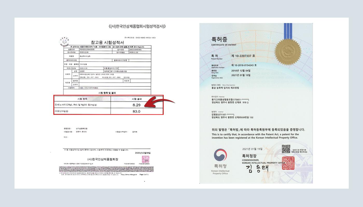 풍기인삼농협 6년근 홍삼 정과 상세이미지2