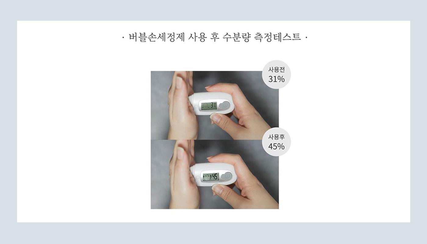 무자극 버블 손 세정제 상세이미지4