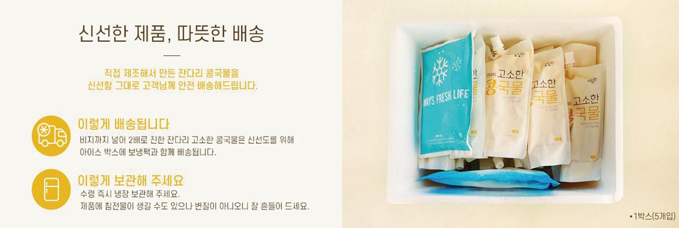 잔다리 고소한 콩국물/잔다리 고소한 콩국물 340g 5팩 상세이미지4