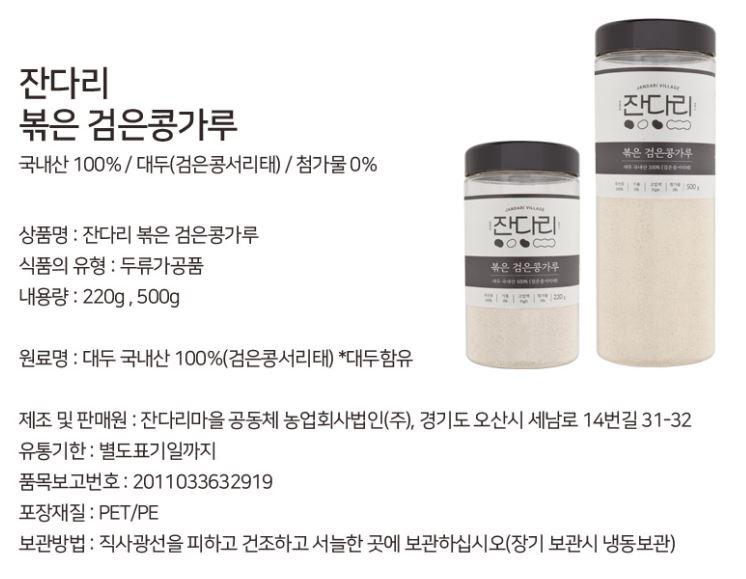 잔다리 고소한 콩국물/잔다리 고소한 콩국물 340g 5팩 상세이미지5