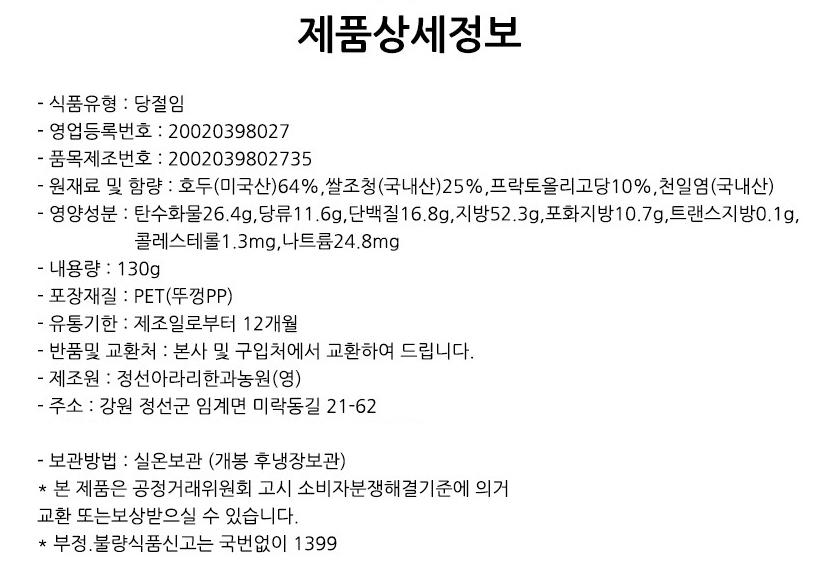 구운 정선 호두 정과(130g) 상세이미지6