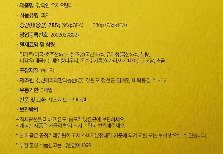 촉촉한 우리쌀 수제 유자 오란다 강정 상세이미지10