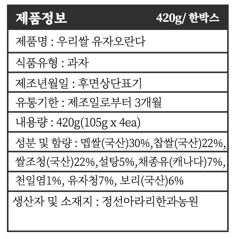 촉촉한 우리쌀 수제 유자 오란다 강정 상세이미지11