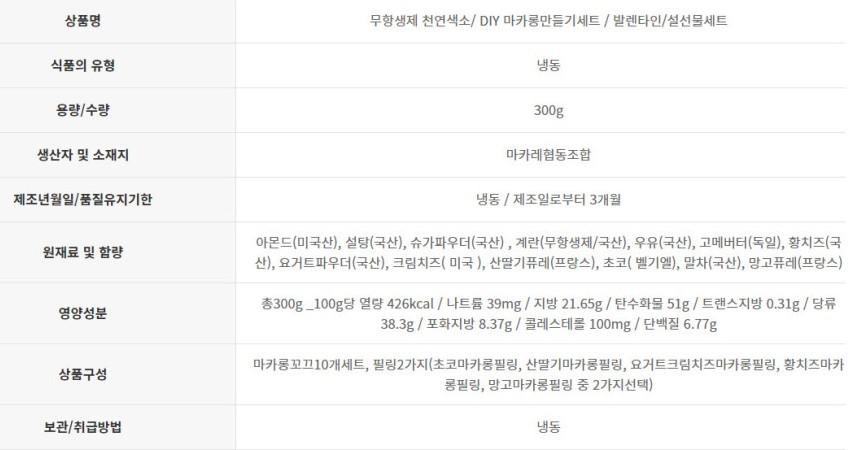 노오븐 천연색소 마카롱 만들기 세트(10개) 상세이미지6