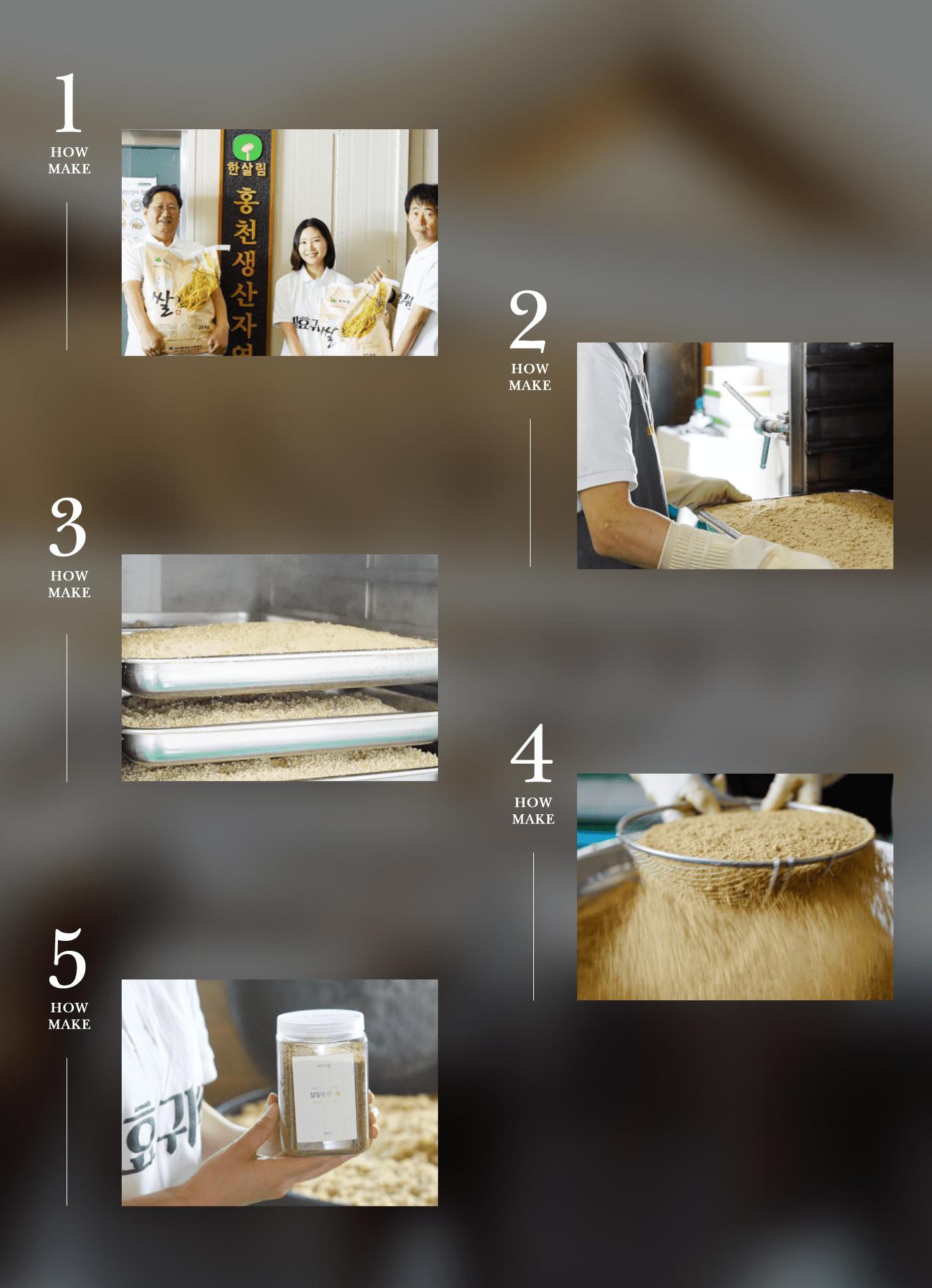 삼일동안 쾌(快) / 식이섬유 영양만점 쌀눈/쌀겨 '미강'으로 만든 발효 효소 가루 - 왜 만들었는가