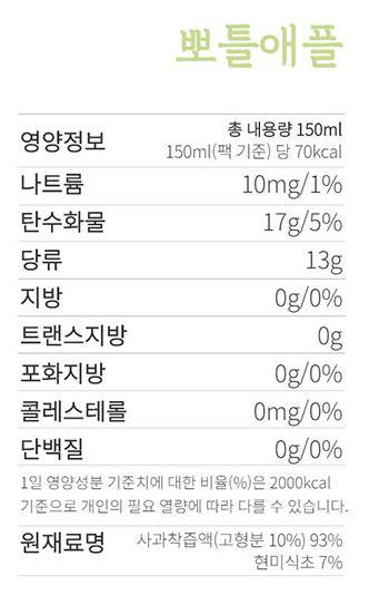 현미식초 사과즙 뽀틀애플(1000ml)/국내산 사과즙 93%와 현미식초 7%로 이루어진 전통 건강 음료 - 상품고시정보