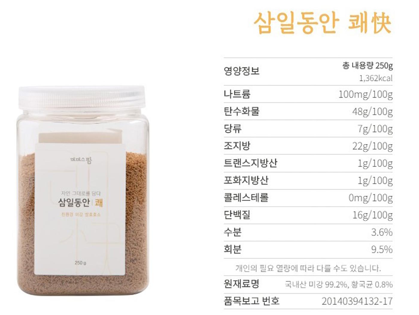 삼일동안 쾌(快) / 식이섬유 영양만점 쌀눈/쌀겨 '미강'으로 만든 발효 효소 가루 - 상품고시정보