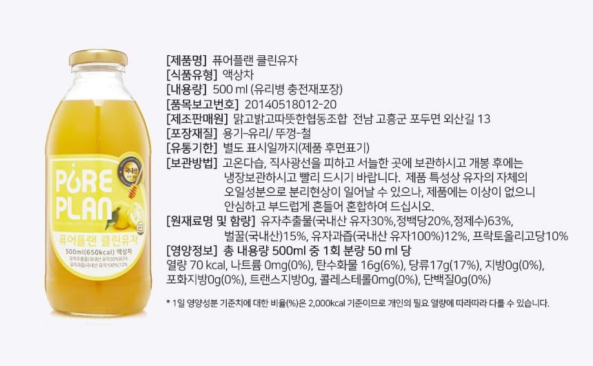 고흥 유자로 만든 100% 유자 원액(500ml) 비타민C 클린 유자 상세이미지7 - 상품정보 제공고시