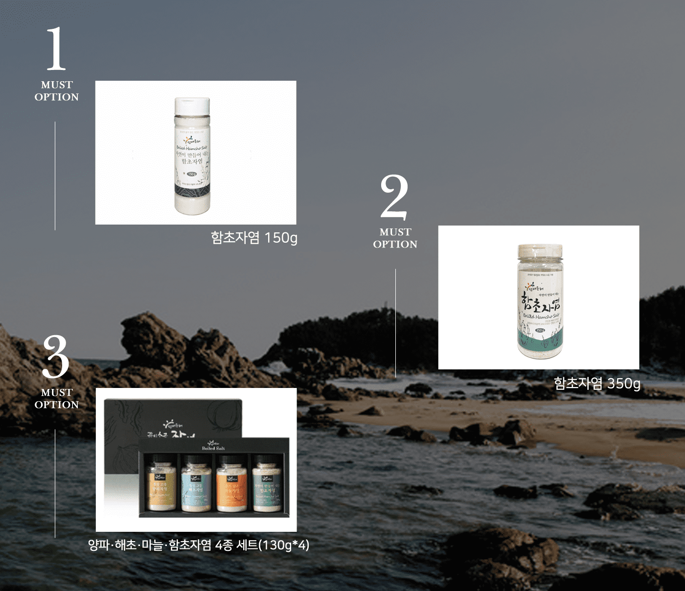 천연조미료 전통소금 함초자염 상세이미지3 - 상품 옵션