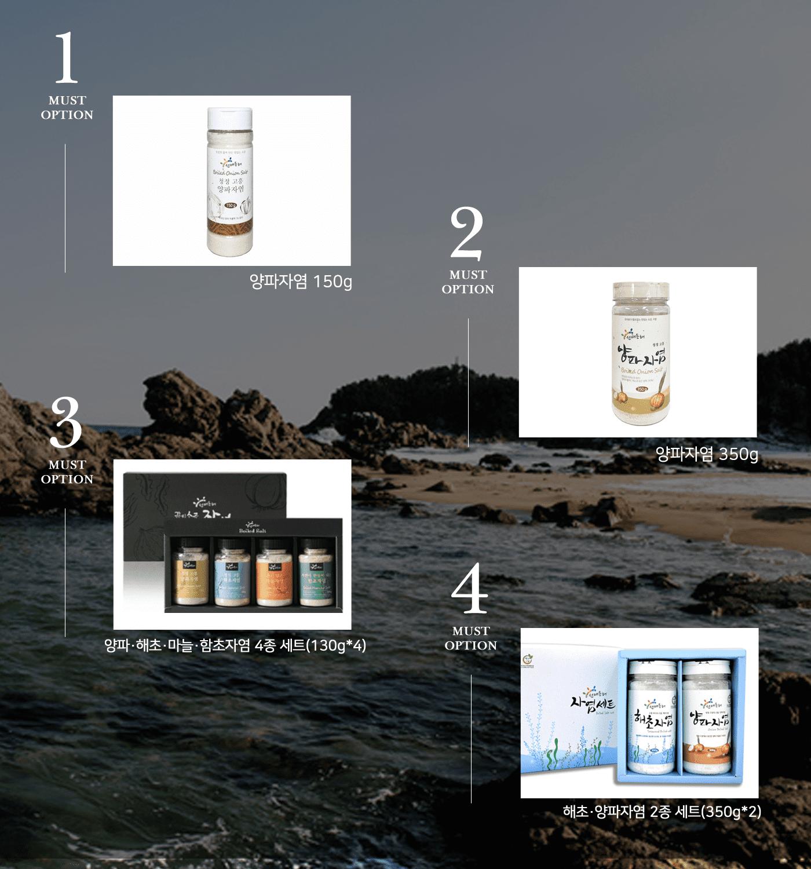 천연조미료 전통소금 양파자염 상세이미지3 - 상품 옵션