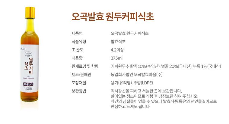 원두커피 천연 발효 식초 375ml 상세이미지9