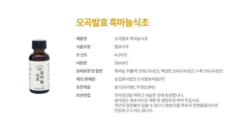 천연 오곡발효 흑마늘 식초(150ml/375ml) 상세이미지7