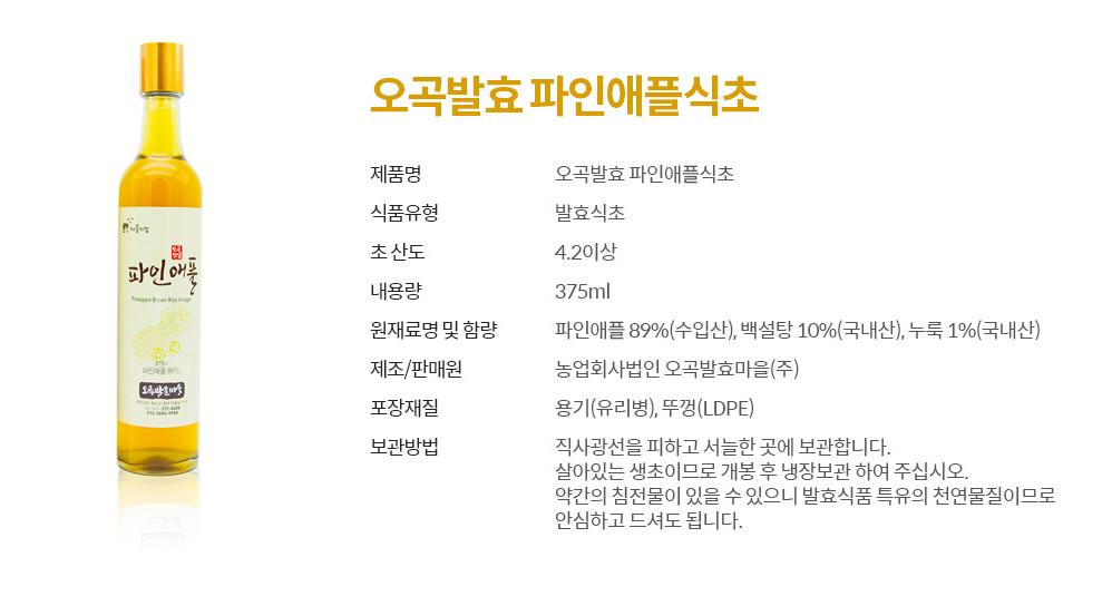 천연 오곡발효 파인애플 식초(150ml/375ml) 상세이미지7